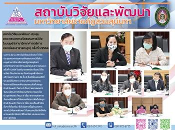 สถาบันวิจัยและพัฒนา ประชุมคณะกรรมการจริยธรรมการวิจัยในมนุษย์ (สาขาวิทยาศาสตร์การแพทย์และสาธารณสุข) ครั้งที่ 1/2564