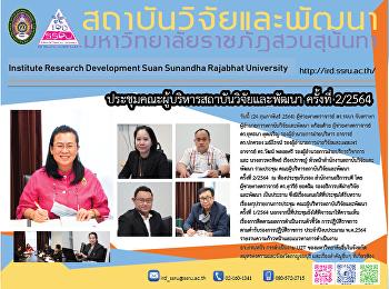 ประชุมคณะผู้บริหารสถาบันวิจัยและพัฒนา ครั้งที่ 2/2564