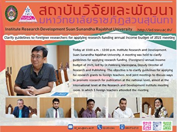 Clarify guidelines to foreigner researchers for applying research funding annual income budget of 2021 meeting