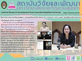 ผู้อำนวยการสถาบันวิจัยและพัฒนา ประชุมเครือข่ายวิจัย RAINS for Thailand Food Valley ขับเคลื่อนนวัตกรรมอาหารเพื่อเพิ่มมูลค่าและความปลอดภัย