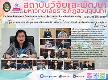 การประชุมคณะกรรมการกำกับดูแลการดำเนินการต่อสัตว์ เพื่องานทางวิทยาศาสตร์ มหาวิทยาลัยราชภัฏสวนสุนันทา ครั้งที่ 2/2564