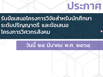 รับข้อเสนอโครงการวิจัยสำหรับนักศึกษา ระดับปริญญาตรี และข้อเสนอ โครงการวิศวกรสังคม  ประจำปี ๒๕๖๔