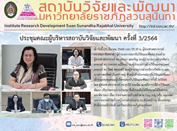 ประชุมคณะผู้บริหารสถาบันวิจัยและพัฒนา ครั้งที่ 3/2564