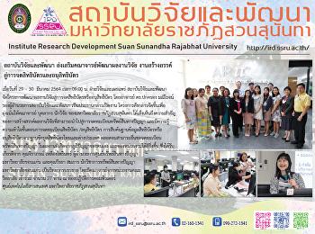 สถาบันวิจัยและพัฒนา ส่งเสริมคณาจารย์พัฒนาผลงานวิจัย งานสร้างสรรค์ สู่การจดสิทธิบัตรและอนุสิทธิบัตร