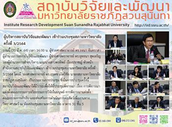 ผู้บริหารสถาบันวิจัยและพัฒนา เข้าร่วมประชุมสภามหาวิทยาลัย ครั้งที่ 3/2564