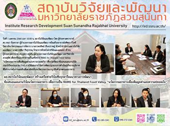 """ผอ.สถาบันวิจัยและพัฒนา สร้างเครือข่ายวิจัยเชิงรุกหารือแนวทางการพัฒนาข้อเสนอแผนงานวิจัยนวัตกรรมอาหาร เพื่อการเป็น RAINS for Thailand Food Valley """"นวัตกรรมอาหารเพื่อเพิ่มมูลค่าและความปลอดภัย"""""""