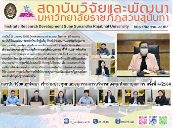 สถาบันวิจัยและพัฒนา เข้าร่วมประชุมคณะอนุกรรมการบริหารกองทุนพัฒนาบุคลากร ครั้งที่ 4/2564