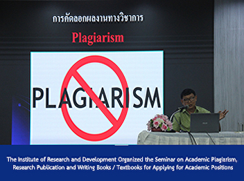 The Institute of Research and Development Organized the Seminar on Academic Plagiarism, Research Publication and Writing Books / Textbooks for Applying for Academic Positions