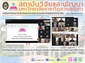 สถาบันวิจัยและพัฒนา จัดประชุมคณะกรรมการกำกับดูแลการดำเนินการต่อสัตว์เพื่องานทางวิทยาศาสตร์ ครั้งที่ 3/2564