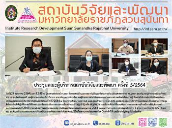 ประชุมคณะผู้บริหารสถาบันวิจัยและพัฒนา ครั้งที่ 5/2564
