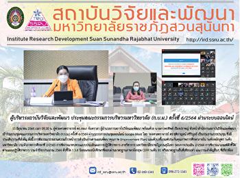 ผู้บริหารสถาบันวิจัยและพัฒนา ประชุมคณะกรรมการบริหารมหาวิทยาลัย (ก.บ.ม.) ครั้งที่ 6/2564 ผ่านระบบออนไลน์
