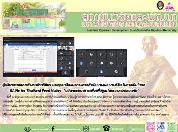 """ผู้บริหารและคณะทำงานฝ่ายวิจัยฯ ประชุมหารือแนวทางการดำเนินงานแผนงานวิจัย ในการเป็นโหนด RAINs for Thailand Food Valley """"นวัตกรรมอาหารเพื่อเพิ่มมูลค่าและความปลอดภัย"""""""