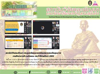 สถาบันวิจัยและพัฒนา ประชุมเตรียมความพร้อมตรวจประเมินคุณภาพการศึกษาภายใน ระดับคณะ ประจำปีการศึกษา 2563