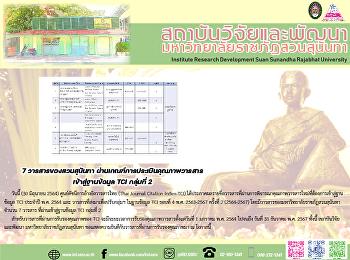 7 วารสารของสวนสุนันทา ผ่านเกณฑ์การประเมินคุณภาพวารสารเข้าสู่ฐานข้อมูล TCI กลุ่มที่ 2