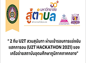 2 ทีม U2T สวนสุนันทา ผ่านเข้ารอบการแข่งขันแฮกกาธอน (U2T Hackathon 2021) ของเครือข่ายสถาบันอุดมศึกษาภูมิภาคภาคกลาง