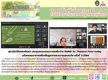 สถาบันวิจัยและพัฒนา ประชุมคณะกรรมการเครือข่าย RAINS for Thailand Food Valley : นวัตกรรมอาหารเพื่อเพิ่มมูลค่าและความปลอดภัย ครั้งที่ 1/2564