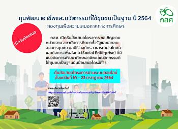 ทุนพัฒนาอาชีพและนวัตกรรมที่ใช้ชุมชนเป็นฐาน ปี 2564