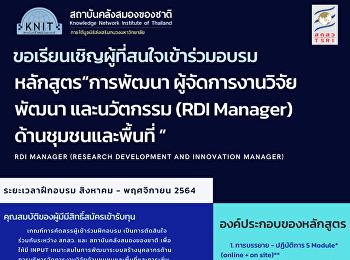 """หลักสูตร""""การพัฒนา ผู้จัดการงานวิจัย พัฒนา และนวัตกรรม (RDI Manager) ด้านชุมชนและพื้นที่"""
