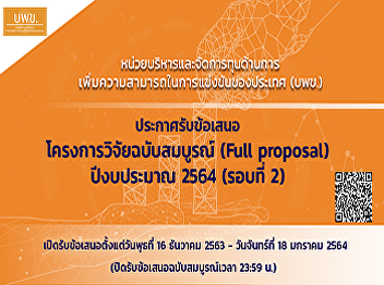 Program Management Unit Competitiveness (PMUC) Calls for Full Proposals of the Fiscal Year 2021 (Round 2)