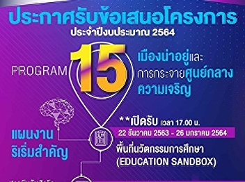 """PMUA Call for Research Proposals under the Flagship of the Fiscal Year 2021 on """"Education Sandbox"""""""