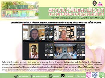 สถาบันวิจัยและพัฒนา เข้าร่วมประชุมคณะอนุกรรมการบริหารกองทุนพัฒนาบุคลากร ครั้งที่ 8/2564