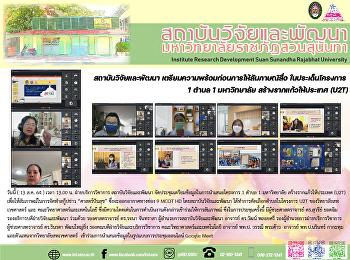 สถาบันวิจัยและพัฒนา เตรียมความพร้อมก่อนการให้สัมภาษณ์สื่อ ในประเด็นโครงการ 1 ตำบล 1 มหาวิทยาลัย สร้างรากแก้วให้ประเทศ (U2T)