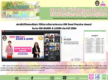 สถาบันวิจัยและพัฒนา ได้รับรางวัลการประกวด KM Good Practice Award ในงาน KM SHARE & LEARN ประจำปี 2564