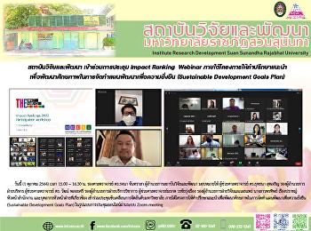 สถาบันวิจัยและพัฒนา เข้าร่วมการประชุม Impact Ranking  Webinar ภายใต้โครงการให้คำปรึกษาแนะนำเพื่อพัฒนาศักยภาพในการจัดทำแผนพัฒนาเพื่อความยั่งยืน (Sustainable Development Goals Plan)