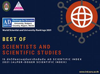 18 นักวิจัยสวนสุนันทาติดอันดับ AD Scientific Index 2021 (Alper-Doger Scientific Index)
