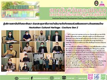 ผู้บริหารสถาบันวิจัยและพัฒนา ร่วมประชุมหารือการดำเนินงานจัดกิจกรรมส่งเสริมมรดกทางวัฒนธรรมไทย Hackathon Cultural Heritage : Coolture Gen Z